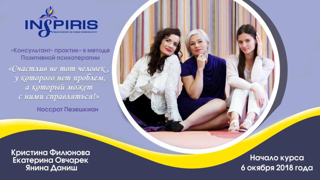 позитивная психотерапия, базовый курс, обучение, сертификат, Украина, Киев, Носсрат Пезешкиан