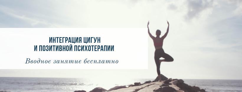 Позитивная психотерапия, Обучение, Сертификат, Базовый курс, Мастер курс , Доктор Пезешкиан, Носсрат Пезешкиан
