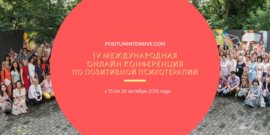 Международная онлайн конференция по позитивной психотерапии